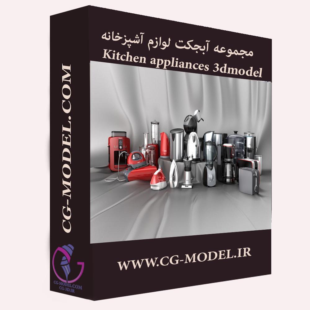 مجموعه مدلهای سه بعدی لوازم آشپزخانه archmodels vol 82