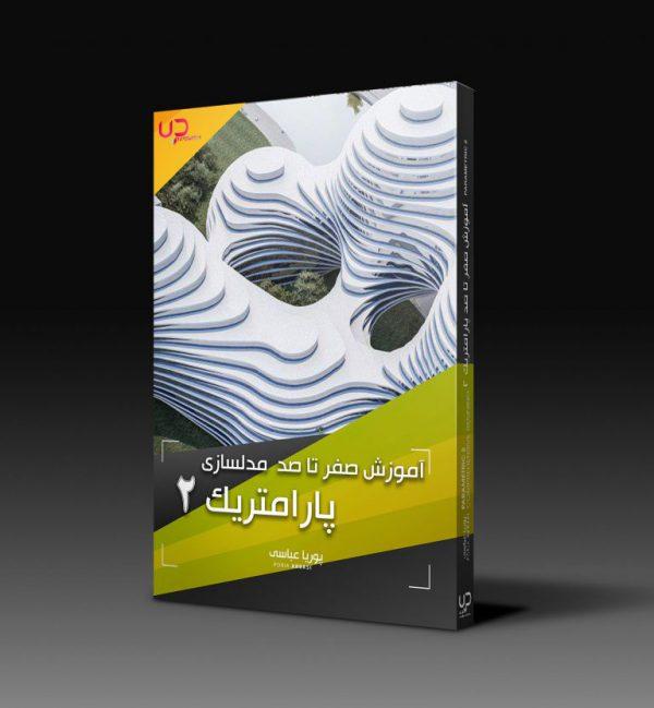 آموزش جامع مدلسازی پارامتریک با Para3D در 3D max