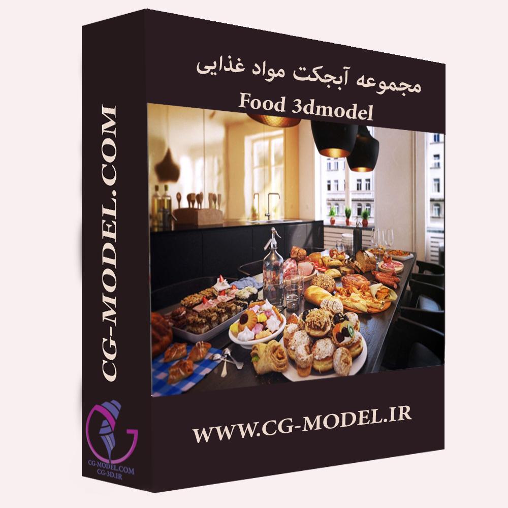 مدل های سه بعدی غذا و شیرینی archmodel vol 150
