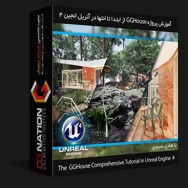 آموزش ساخت پروژه GGHouse در آنریلانجین ۴