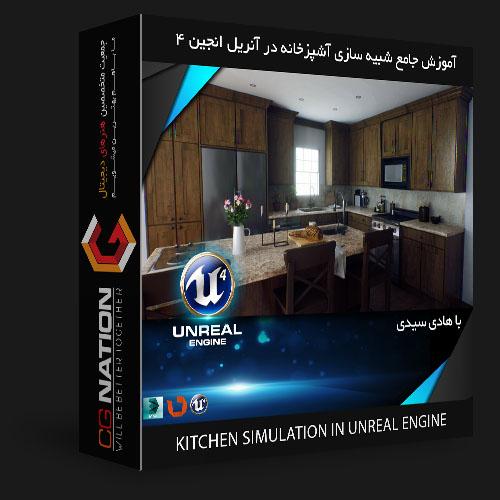 آموزش شبیه سازی آشپزخانه در آنریلانجین4