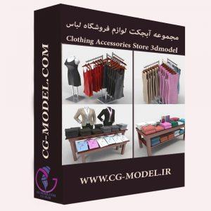 مجموعه مدل های سه بعدی لوازم فروشگاه لباس DigitalXModels