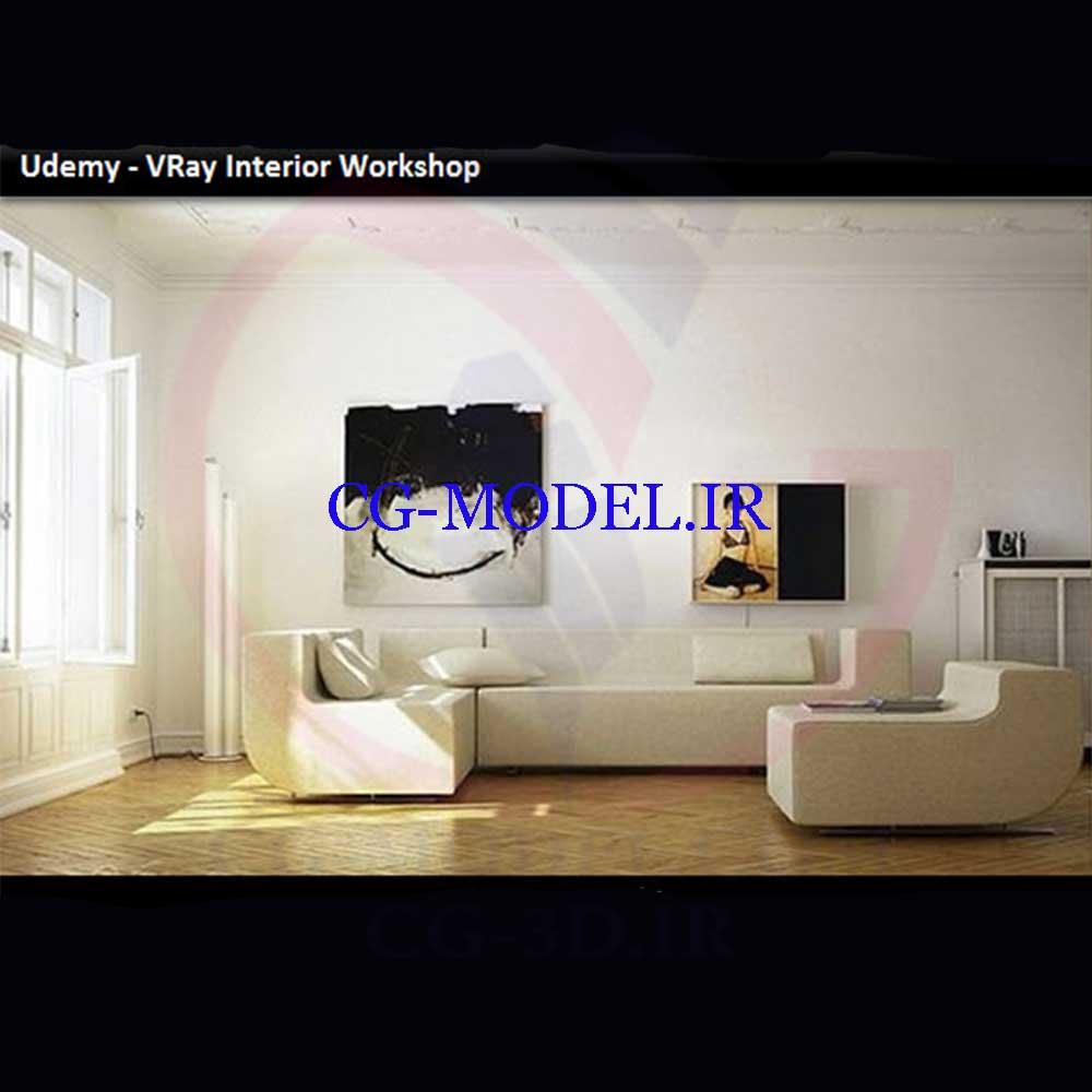 اموزش طراحی داخلی در 3dmax,vrayاز Udemy