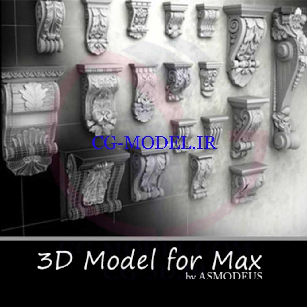 مدلهای سه بعدی سرستون کلاسیک