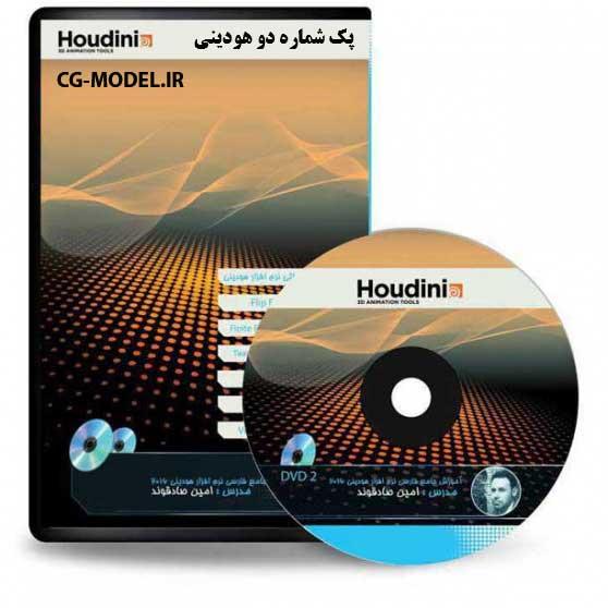 پک شماره2 آموزش هودینی به زبان فارسی