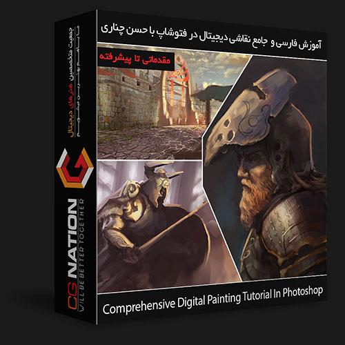 آموزش نقاشی دیجیتال در فتوشاپ (مقدماتی تا پیشرفته)