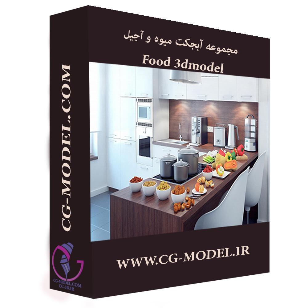 مجموعه مدلهای سه بعدی آجیل و میوه از CGAxis
