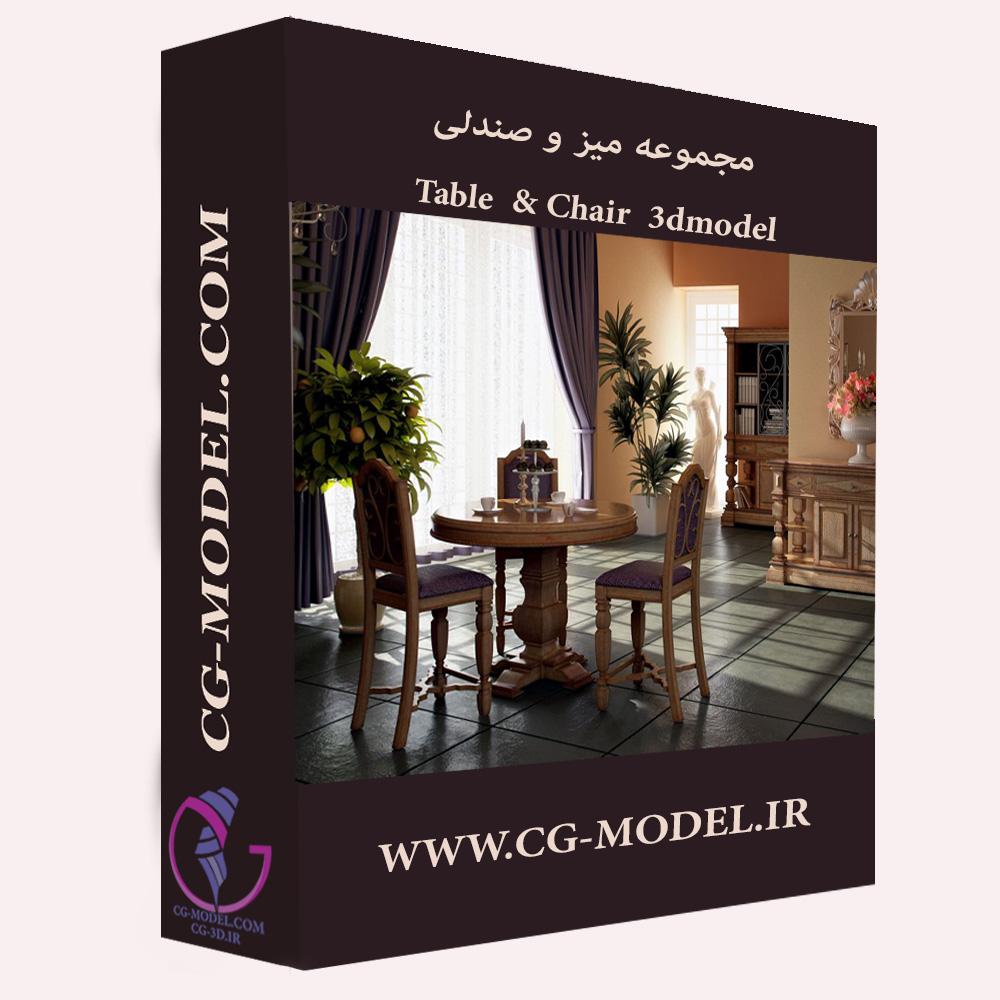 مدلهای سه بعدی میزو صندلی Archmodel vol65