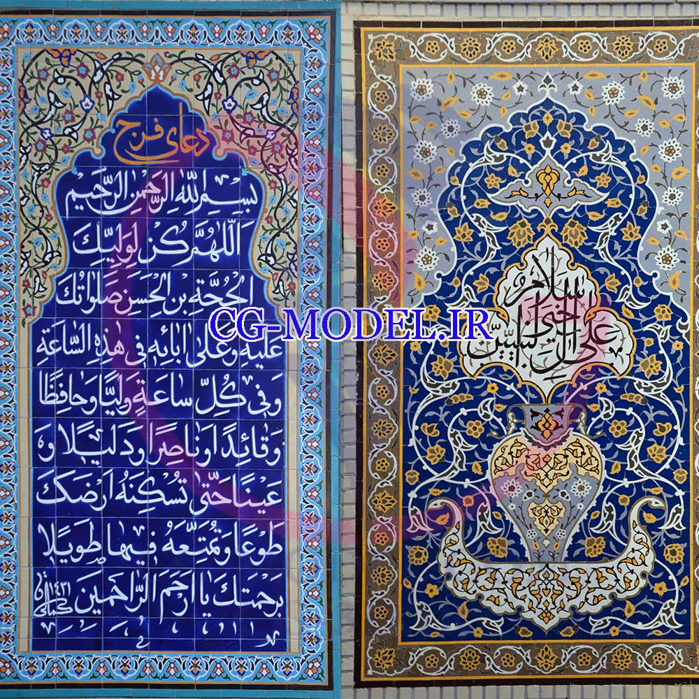 تکسچر اسلامی دعای فرج