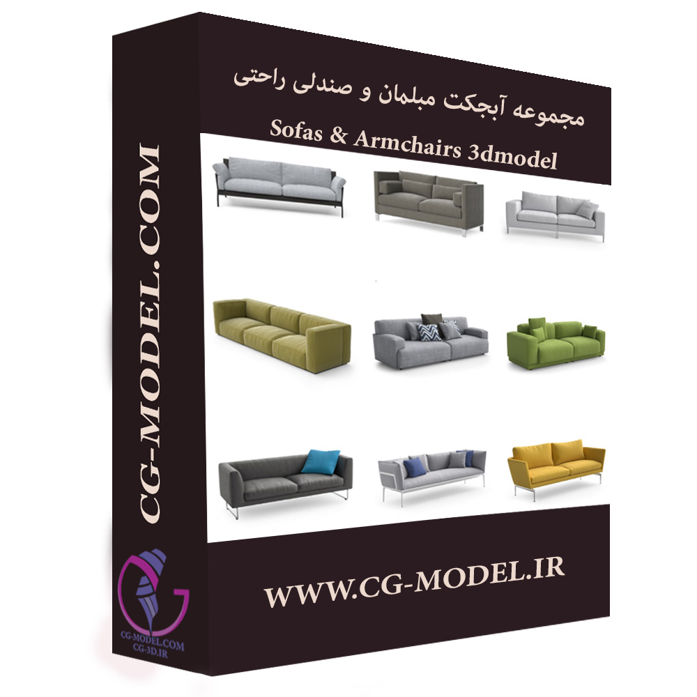مجموعه مدلهای سه بعدی مبل و صندلی راحتی model+model