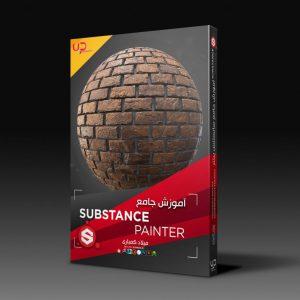 آموزش نرم افزار Substance Painter