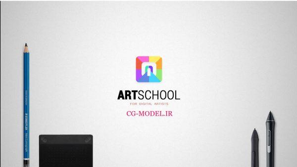 دوره آموزشی هنرهای دیجیتال ART SCHOOL