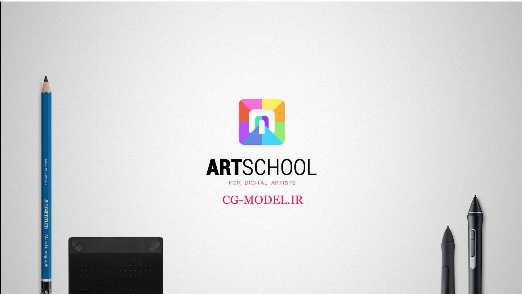 دوره آموزشی رایگان هنرهای دیجیتال ART SCHOOL