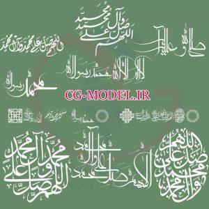فونت سمبل های محمد رسول الله