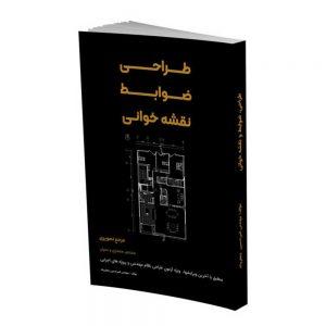 کتاب آموزشی طراحی و ضوابط و نقشه خوانی
