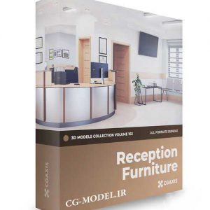 مدل های سه بعدی میز پذیرش و صندلی اتاق انتظار CGAxis102