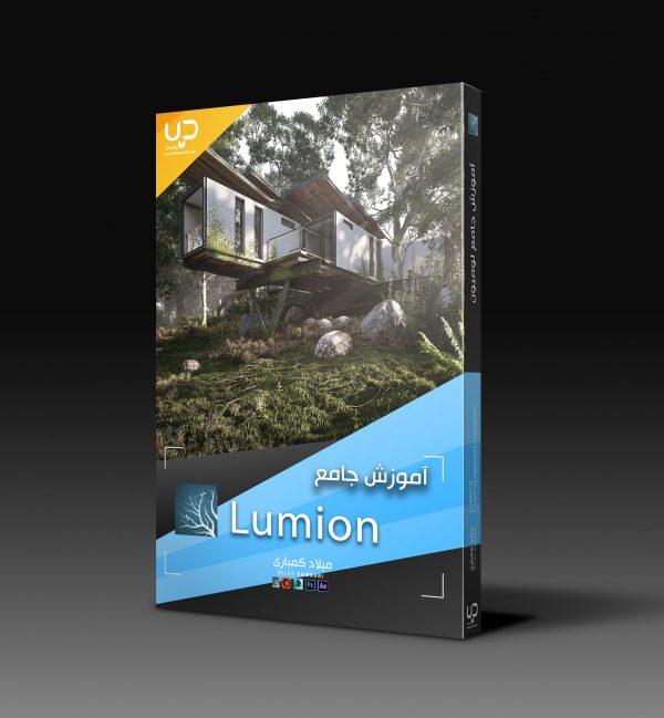 پکیج آموزش لومیون+ آپدیت لومیون 11