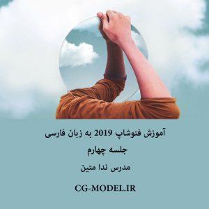 آموزش فتوشاپ cc 2019 جلسه چهارم