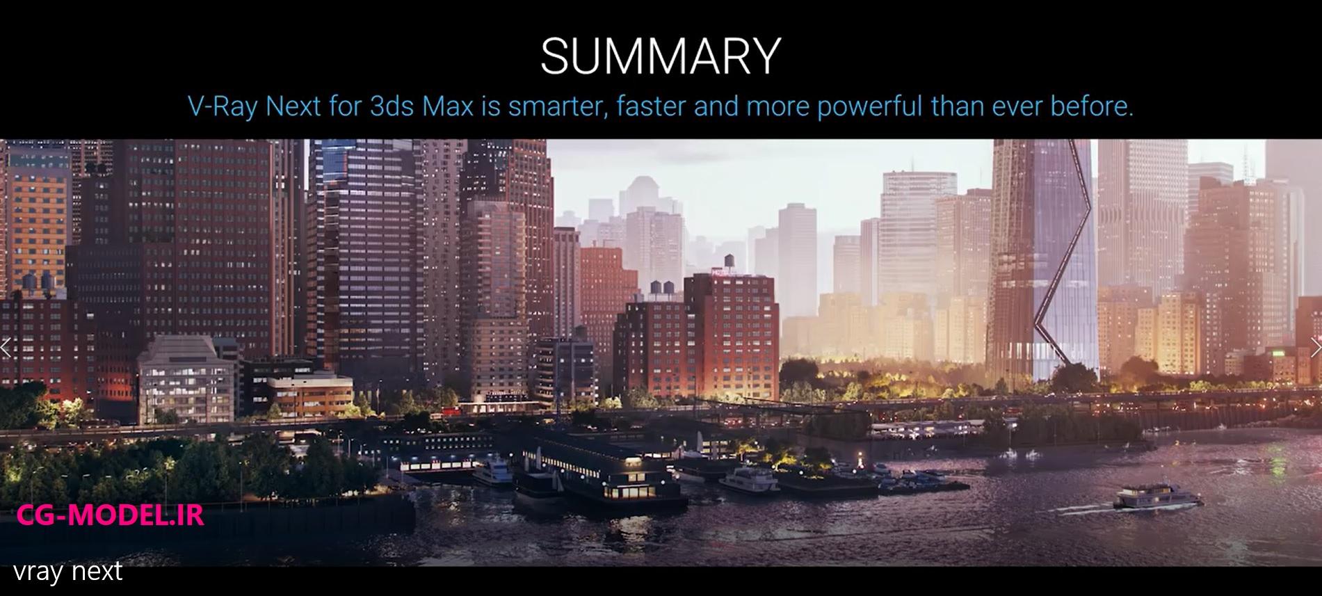 آموزش Vray Next 3DMax 2019