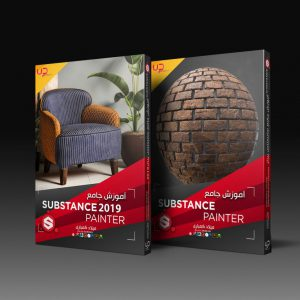آموزش Substance Painter + آپدیت 2019