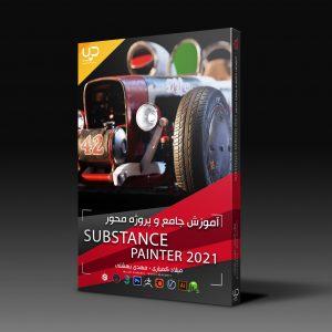آموزش Substance Painter + آپدیت 2021