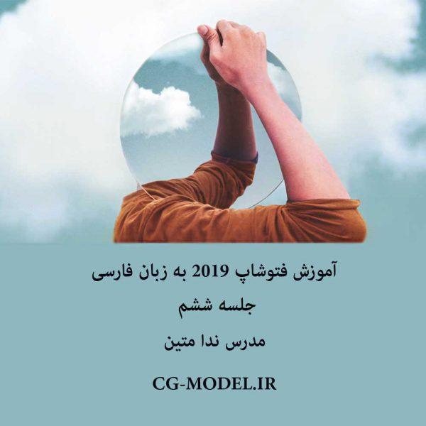 آموزش فتوشاپ cc 2019 جلسه ششم
