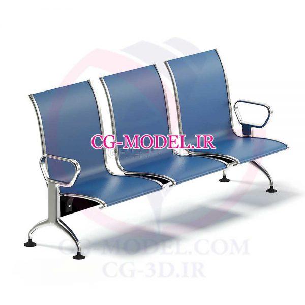 مدل سه بعدی صندلی انتظار
