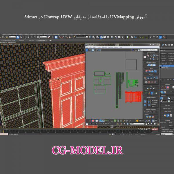 آموزش UVMapping با استفاده از مدیفایر Unwrap UVW در 3dmax