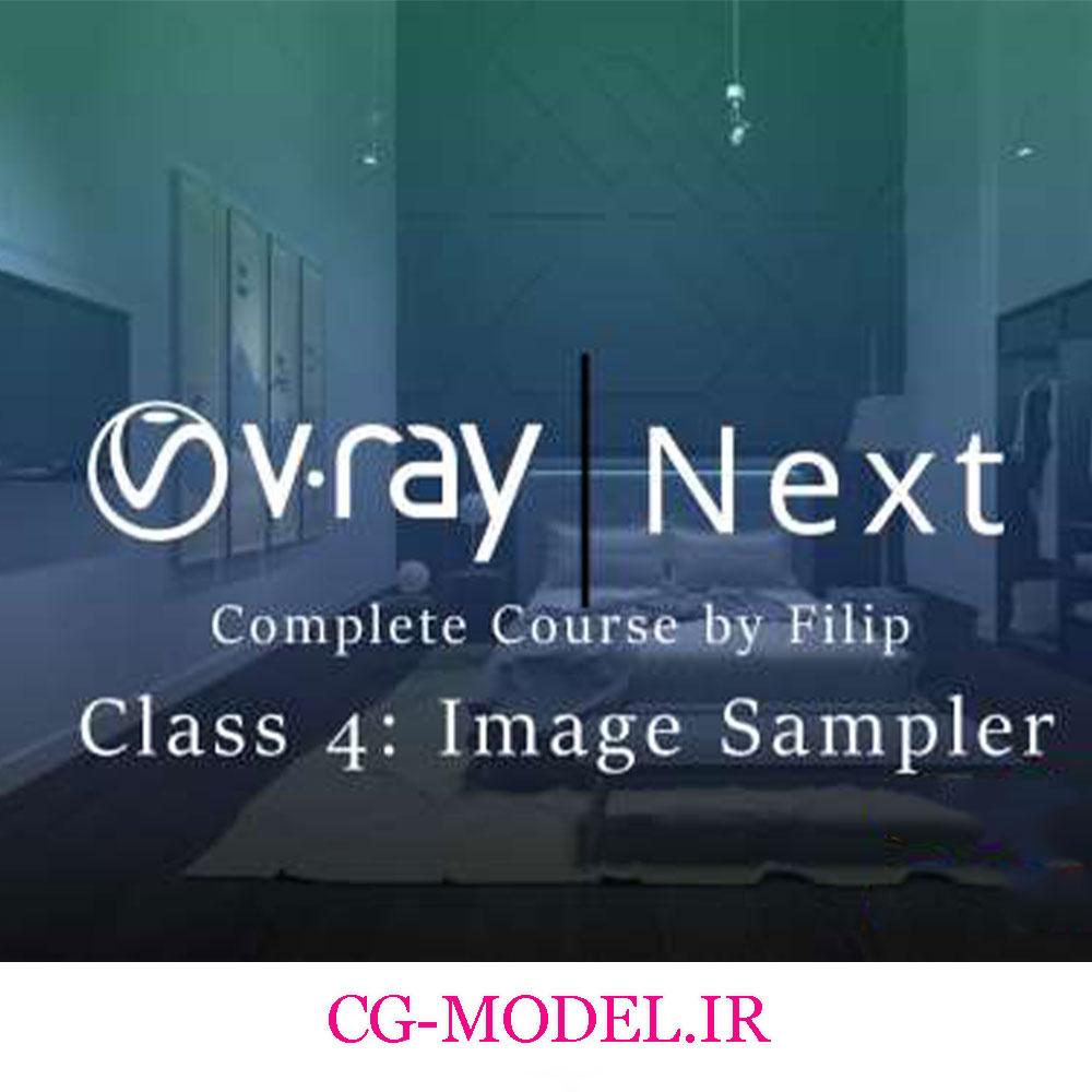 آموزش Vray Next بخش چهارم Image Sampler
