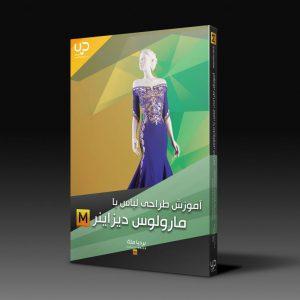 آموزش مارولوس دیزاینرMarvelous Designer7.5