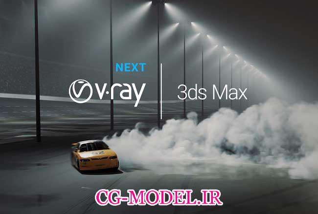 دانلود پلاگین V-Ray Next Adv 4.30.00 برای 3ds max 2017 تا 2020