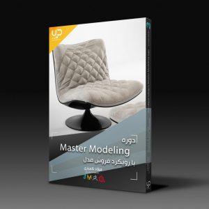 دوره اموزشی Master Modeling با رویکرد فروش مدل