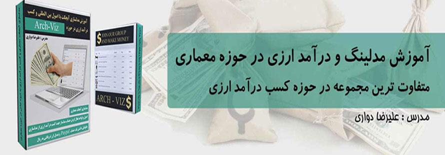 درامد به دلار