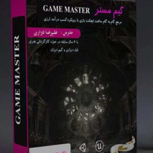 مجموعه آموزشی Game master